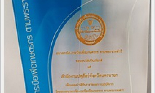 """2559 """"รางวัลผลการปฏิบัติงานโครงการธนาคารโค - กระบือดีเด่น"""""""